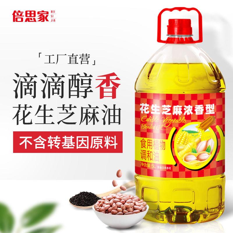 浓香花生油 大桶装食用油 芝麻色拉食用油 非转基因食用油